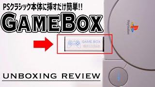 【本体に挿すだけ簡単】GameBox 128GB USBエンハンサー 開封レビュー【True Blue Mini】