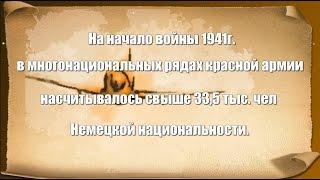 Герои Советского Союза - Немецкой национальности