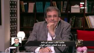 كل يوم - خالد يوسف: انا مش هقعد ربع ساعة أسمع محمد أبو حامد واحنا مش هنتكلم