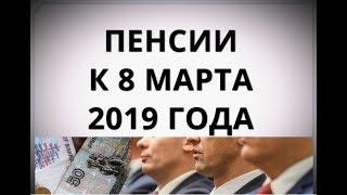 Пенсии к 8 марта 2019 года