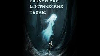 Раскрывая мистические тайны (Реинкарнация)
