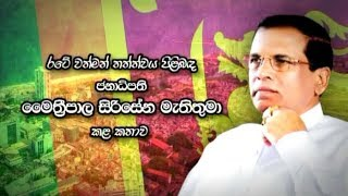 President Maithripala Sirisena Speech - 06th March 2018