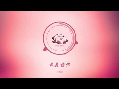 【最美情侣】【女生版】 【Zui Mei Qing Lu】- 阿泱 (A Yang)