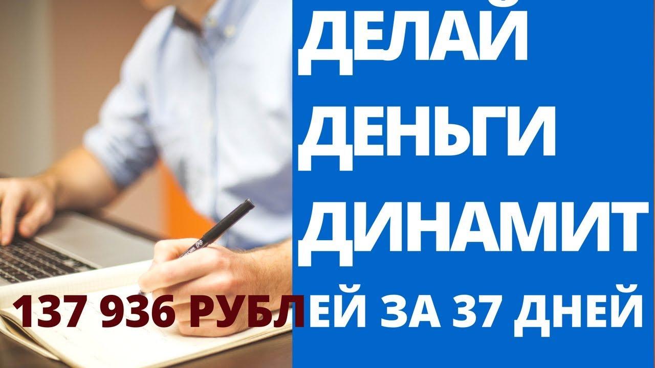 Делай Деньги 134 936 рублей за 37 дней Заработок в интернете