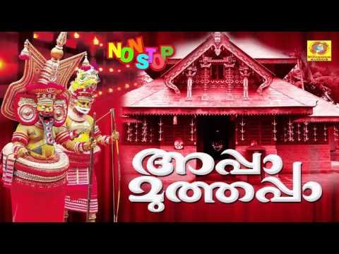 Appa Muthappa Vol 2 | Latest Non Stop Devotional Songs Malayalam | Devotional Muthappa Songs
