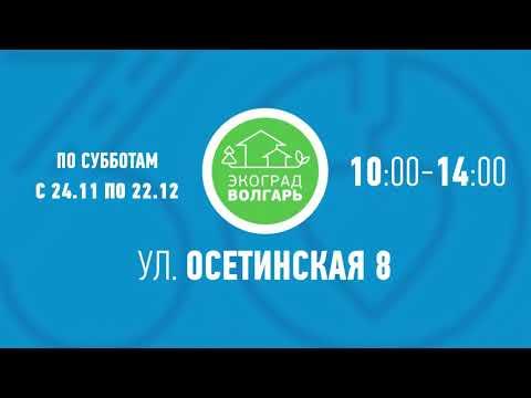 """Ипотечные субботы в жилом районе """"Волгарь"""" !"""