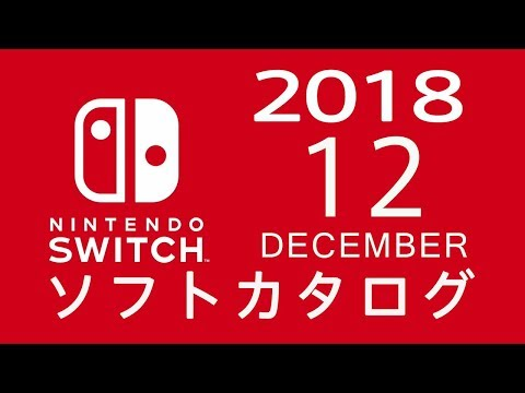 ニンテンドースイッチ ソフトカタログ 2018.12