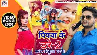 12 साल के लड़का किया जबरजस्त डंस shubham jaker piyawa ke dare 2 new Bhojpuri 2020