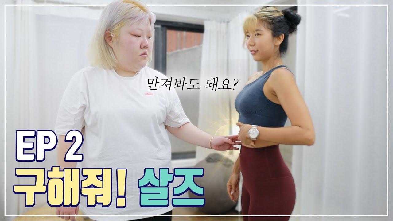 첫 하체운동의 맛은? (3사이즈 공개) ㅣ구해줘살즈 Ep.02