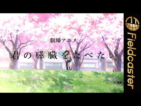 主題歌はsumika!!「君の膵臓をたべたい 」が劇場アニメーション映画化!
