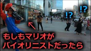 【ドッキリ】もしもマリオがバイオリンを弾きながら街を歩いたら【地上ステージ】