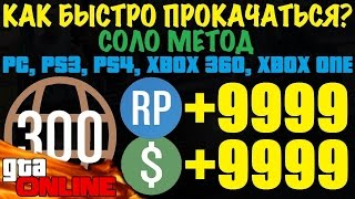 GTA Online 1.31 - Глитч на сумку 2 (ВСЕ ПЛАТФОРМЫ)
