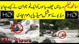 Neelum valley Bridge Collapse | A Brave Boy Saving Tourists Life From Neelum River | Kashmir Tv