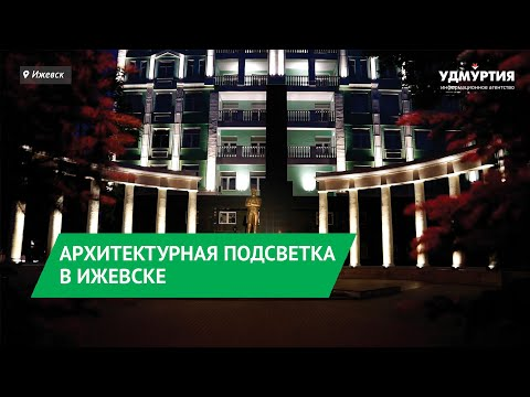 Архитектурная подсветка в Ижевске