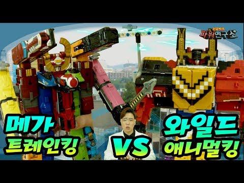 (애니멀포스 DX애니멀와일드킹 vs 다크메가트레인킹)[난감박사 파워연구소 시즌7 : ep08]_Power Rangers vs Power Rangers