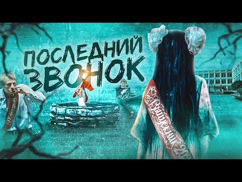 Звонок (2002) - Последний Звонок - Переозвучка Feat. KINOKOS (Дубляж)