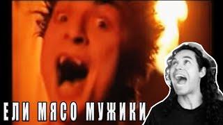 The King & the Joker: Men Were Eating Meat | Король и Шут - Ели мясо мужики - REACTION!