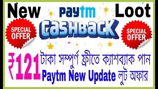 Paytm New Cashback Offer ₹121 টাকা সম্পুর্ণ ফ্রীতে ইনকাম।