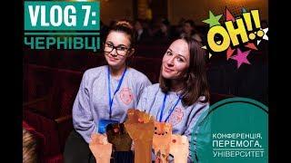 Vlog 7: ЧЕРНІВЦІ | конференція, перемога, університет