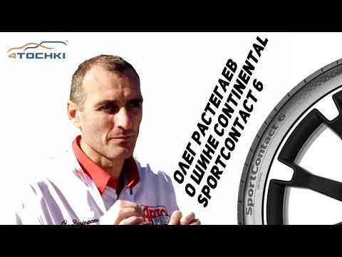 Олег Растегаев Авторевю о шине Continental SportContact 6 на 4 точки