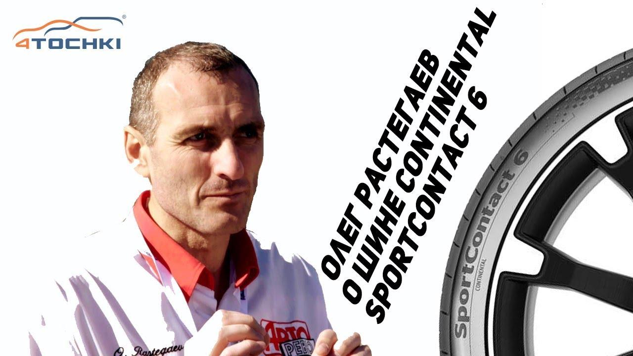 Олег Растегаев Авторевю о шине Continental SportContact 6 на 4 точки. Шины и диски 4точки