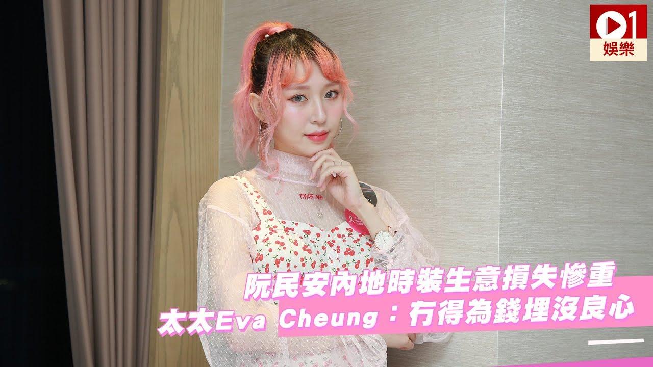 阮民安內地時裝生意損失慘重 太太Eva Cheung:冇得為錢埋沒良心 - YouTube