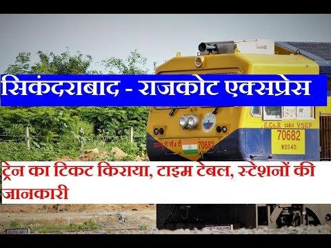 सिकंदराबाद - राजकोट एक्सप्रेस   Secunderabad Rajkot Express   17018 Train   Train InFormation