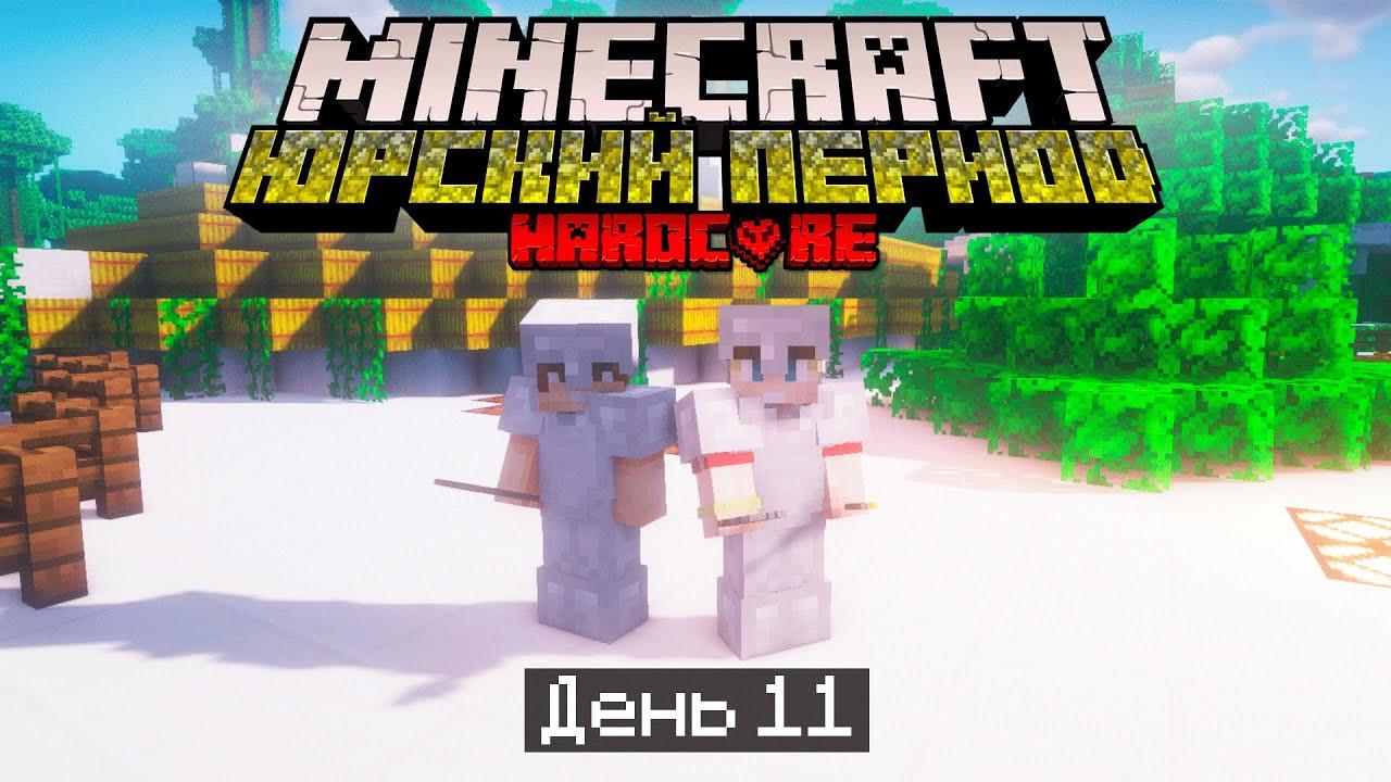 100 Дней в ЮРСКОМ ПЕРИОДЕ в МАЙНКРАФТ / #11 / ЗАБРАЛИ ВСЕ ИЗ МУЗЕЯ! / Minecraft Хардкор