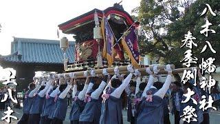 平成29年 八木八幡神社春祭り 宮出 上八木