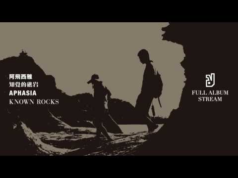 阿飛西雅 APHASIA - 知覺的礁岩 Known Rocks [FULL ALBUM STREAM]