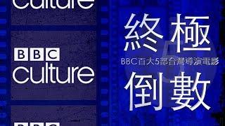 這5部台灣導演的電影,入選了BBC百大外語片 |終極倒數|片單|