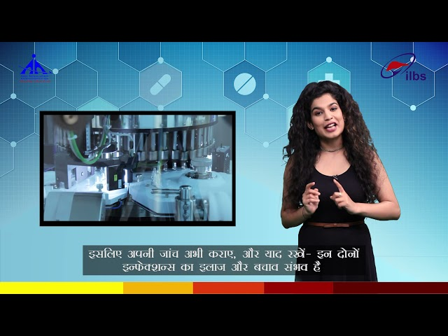 Screening test for Hepatitis B and C (Hindi Version)