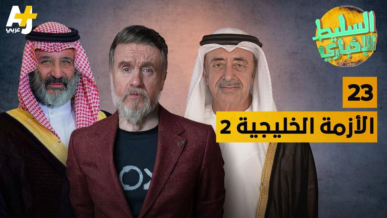 السليط الإخباري - الأزمة الخليجية 2 | الحلقة (23) الموسم السابع