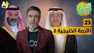 السليط الإخباري - الأزمة الخليجية 2   الحلقة (23) الموسم السابع