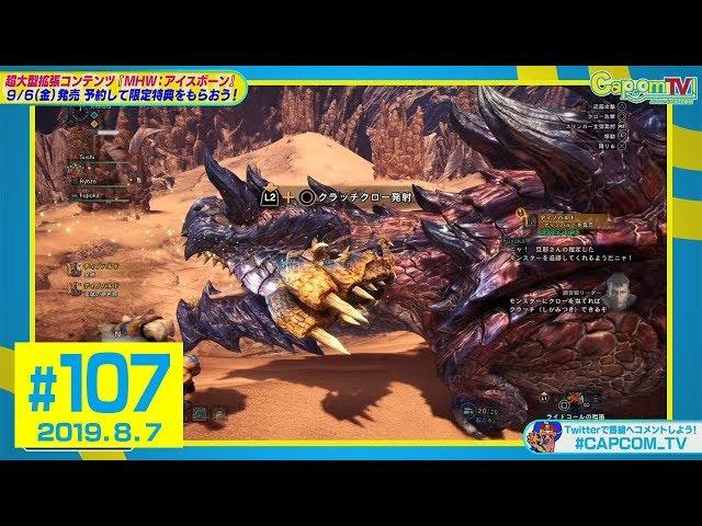 国内初実機プレイ!斬竜ディノバルド『モンスターハンターワールド:アイスボーン』カプコンTV!#107