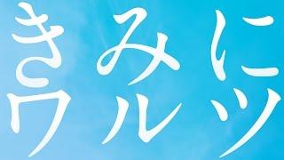 清澄高校麻雀部/きみにワルツ 映画&ドラマ『咲-Saki-』主題歌 浜辺美...