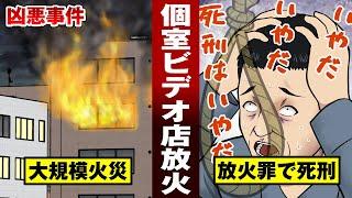 【死刑判決】世間を恨んで大放火…個室ビデオ店で焼け死んだ16人。【法律漫画】
