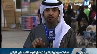 مراسل الإخبارية في الجنادرية: إقبال كثيف على فعاليات المهرجان في إجازة نهاية الأسبوع