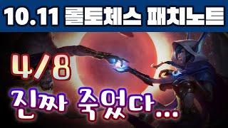 롤토체스 10.11 패…