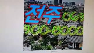 전주대리운전 063-900-8000 익산 군산 김제