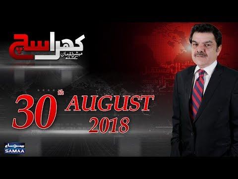 Hassan Nisar | Khara Sach | Mubashir Lucman | SAMAA TV | 30 August 2018