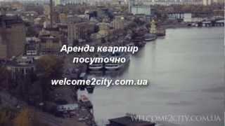 Welcome to City - Портал посуточной аренды квартир в Киеве и Украине(Наш портал: http://welcome2city.com.ua/ Мы в Google+: https://plus.google.com/113117501038401674158/about Мы в Facebook: ..., 2013-03-31T19:01:02.000Z)