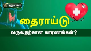 Doctor On Call 24-10-2020 Puthuyugam Tv