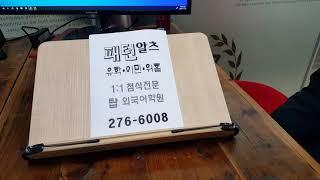 전주알츠학원 아이엘츠 스피킹 한국의 술집과 음주문화 기…