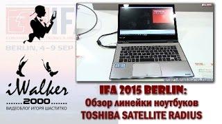 iFA 2015 Berlin: обзор Toshiba Satellite Radius - линейки