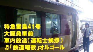 【車内放送】特急雷鳥41号(485系 鉄道唱歌 運転士挨拶放送あり 大阪発車前)