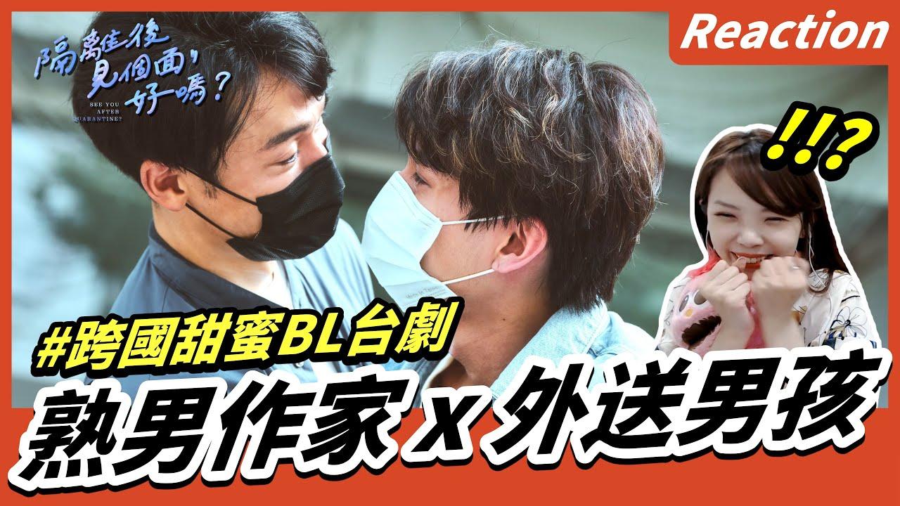 【Reaction】BL台劇《隔離後見個面,好嗎?》日本熟男作家X台灣外送男孩戀愛故事❤|Niki妮奇 @KKTV