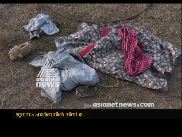 More evidence against Human trafficking in Kochi Munambam | FIR
