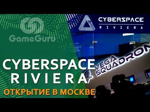 💙 Открытие кибер-арены CYBERSPACE #РЕПОРТАЖ