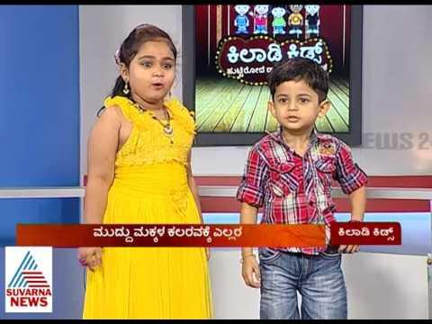 Drama Juniors Kids Having Fun At Suvarna News Studio | Suvarna Exclusive | Part 3